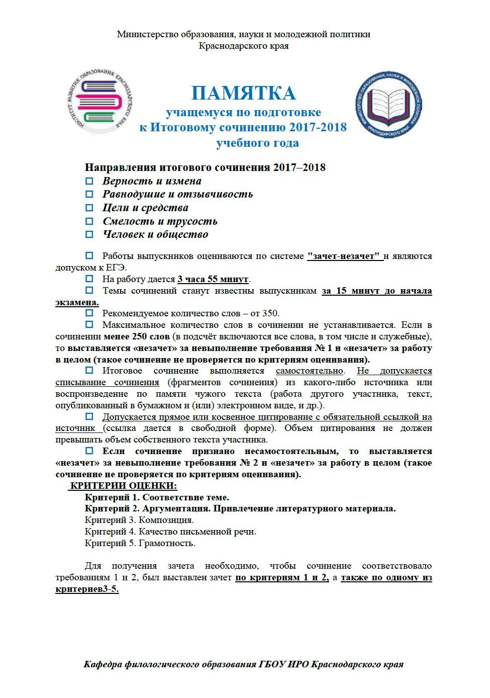 Гиа по русскому 9 класс коваленко н.м 2018-2018 год
